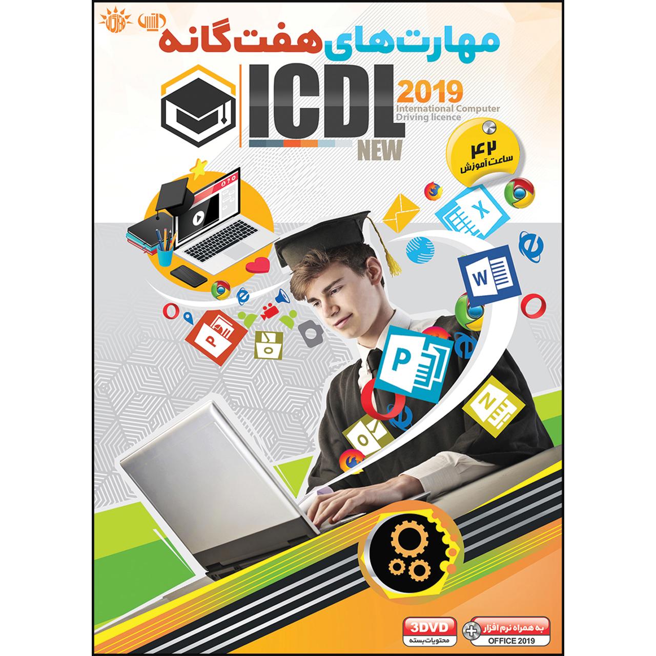 نرم افزار آموزش ICDL 2019 نشر مهرگان