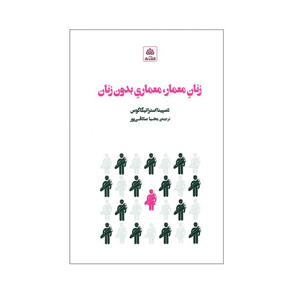 کتاب زنان معمار، معماری بدون زنان اثر دسپینا استراتیگاکوس انتشارات کتاب فکرنو