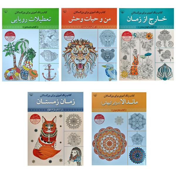 کتاب رنگ آمیزی بزرگسالان اثر سید عباس اسلامی نشر برات 5 جلدی