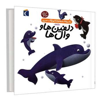 کتاب دایره المعارف کوچک من درباره ی دلفین ها و وال ها اثر آگنس واندویل و میشل لانسنیا نشر محراب قلم