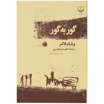 کتاب گور به گور اثر ویلیام فاکنر نشر چشمه