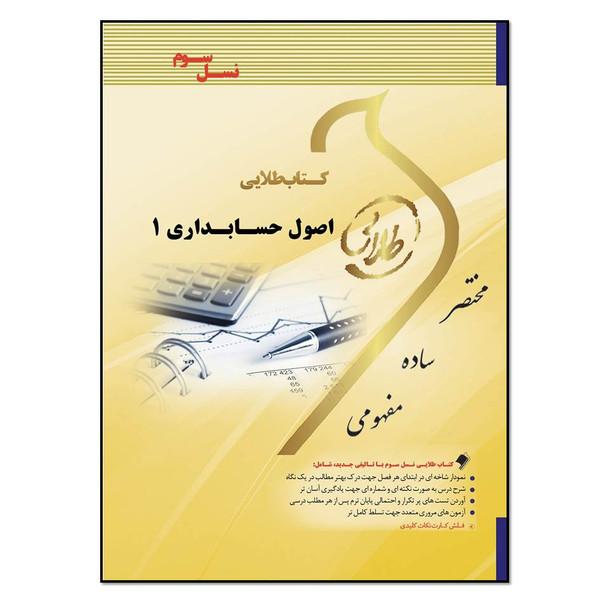 کتاب اصول حسابداری 1 اثر غلامرضا ابراهیم زادهانتشارات طلایی پویندگان دانشگاه