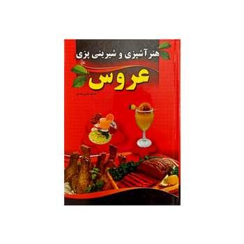 کتاب هنر آشپزی و شیرینی پزی عروس اثر خدیجه شکری پینوندی نشر الهام نور