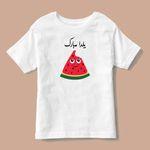 تی شرت بچگانه طرح هندوانه یلدا کد p15