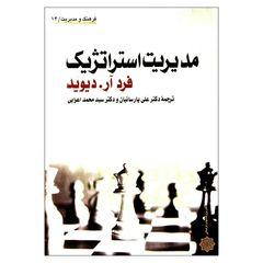 کتاب مدیریت استراتژیک اثر فرد آر. دیوید انتشارات دفتر پژوهش های فرهنگی