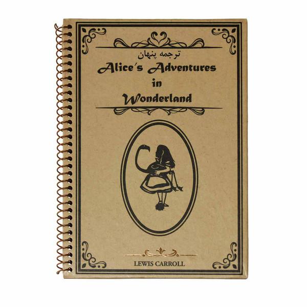 کتاب ترجمه پنهان Alice's Adventures in Wonderland اثر Lewis Carroll انتشارات Oxford