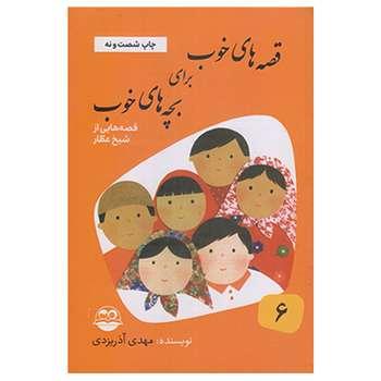 کتاب قصه هاي خوب براي بچه ها خوب قصه هايي از شيخ عطار اثر مهدي آذر يزدي نشر امير كبير