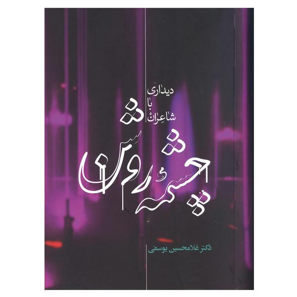 کتاب چشمه روشن دیداری با شاعران اثر دکتر غلامحسین یوسفی انتشارات علمی