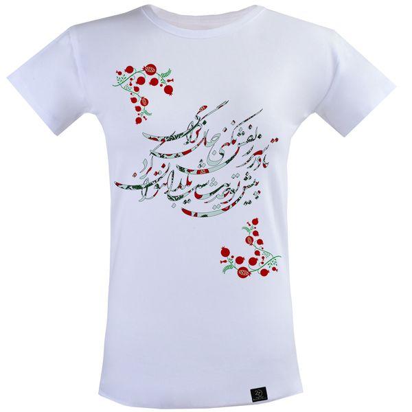 تی شرت زنانه 27 مدل شب یلدا کد V11 رنگ سفید