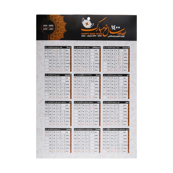 تقویم دیواری سال ۱۴۰۰ کتیبه قلم کد 1005