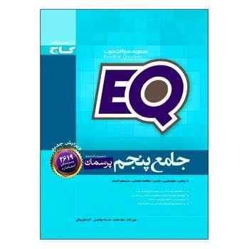 کتاب جامع پنجم EQ اثر جمعی از نویسندگان انتشارات بین المللی گاج