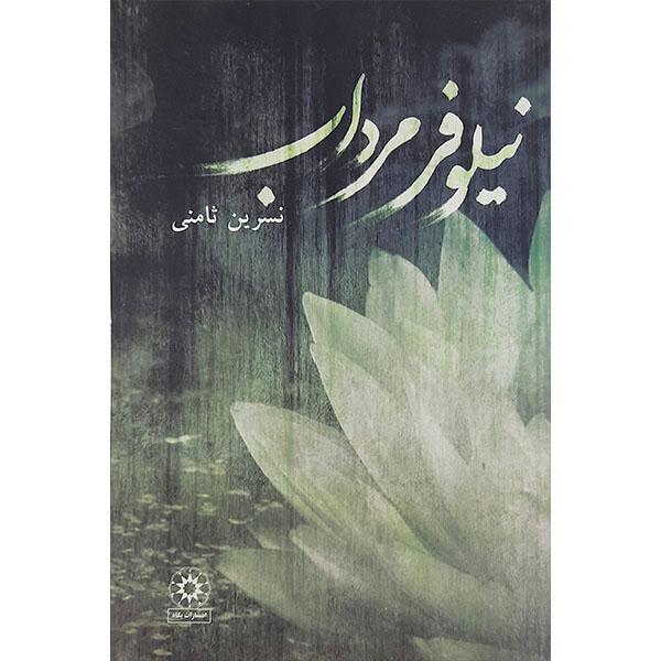 کتاب نیلوفر مرداب اثر نسرین ثامنی نشر پگاه