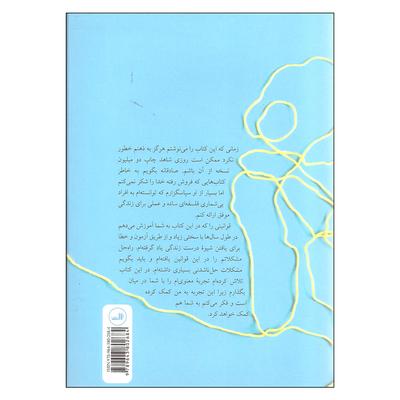 کتاب قدرت مثبت اندیشی اثر نورمن وینسنت پیل نشر ثالث