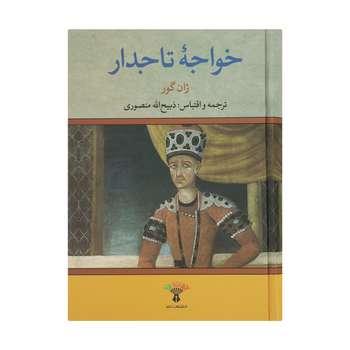 کتاب خواجه تاجدار  اثر ژان گور انتشارات تاو