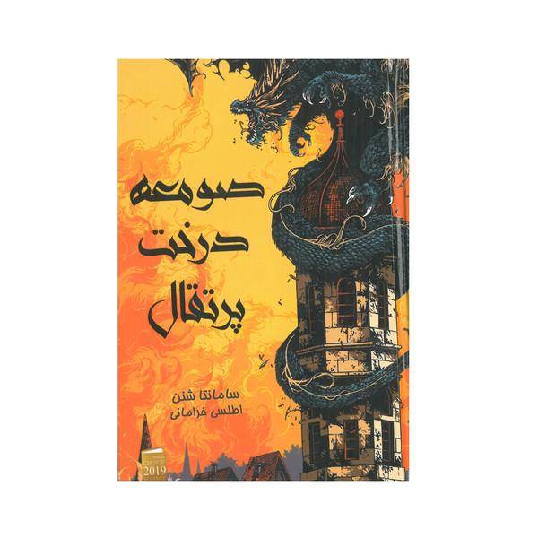 کتاب صومعه درخت پرتغال اثر سامانتا شنن انتشارات آذرباد