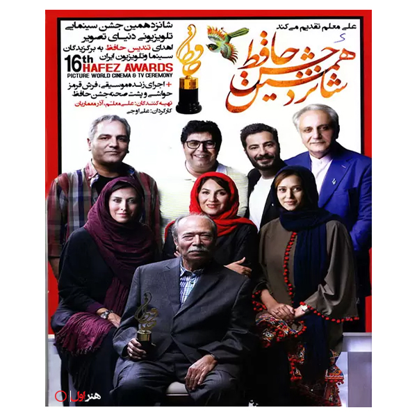 فیلم سینمایی شانزدهمین جشن حافظ اثر علی اوجی نشر هنر اول