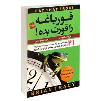 کتاب قورباغه را قورت بده دو زبانه اثر برایان تریسی انتشارات آتیسا