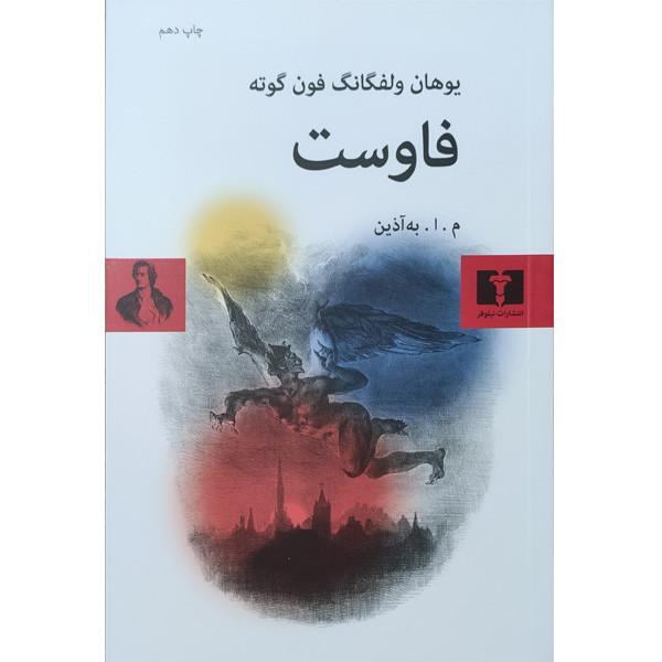 کتاب فاوست اثر یوهان ولفگانگ فون گوته نشر نیلوفر چاپ دهم