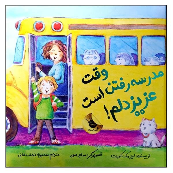 کتاب وقت مدرسه رفتن است عزیز دلم! اثر لیزا مک کورت انتشارات زعفران