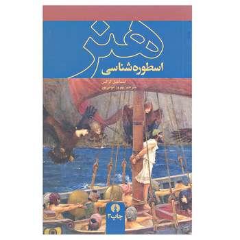 کتاب اسطوره شناسی هنر اثر اسماعیل گزگین نشر علمی فرهنگی