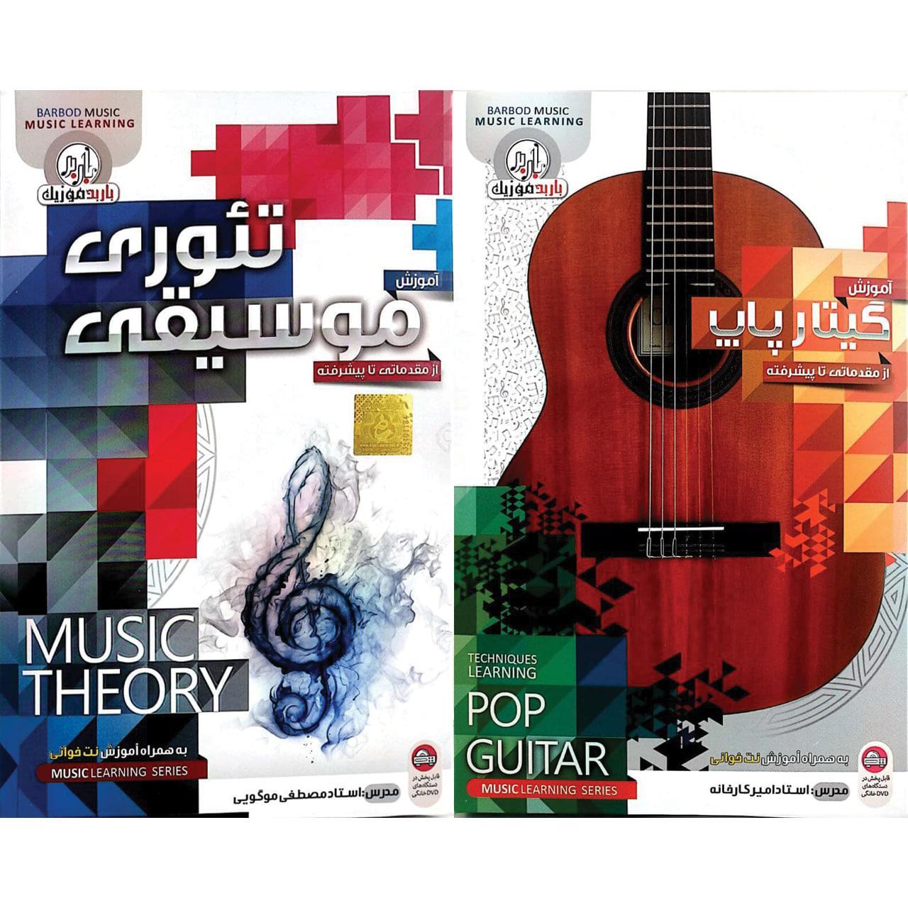 نرم افزار آموزش تئوری موسیقی نشر باربد به همراه نرم افزار آموزش گیتار پاپ نشر باربد