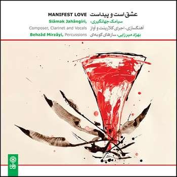 آلبوم موسیقی عشق است و پیداست اثر سیامک جهانگیری نشر ماهور