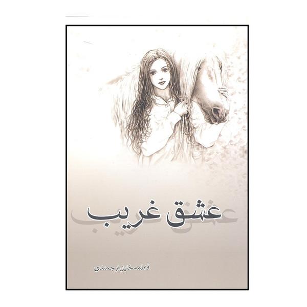 کتاب عشق غریب اثر فاطمه خلیل ارجمندی انتشارات انسان برتر