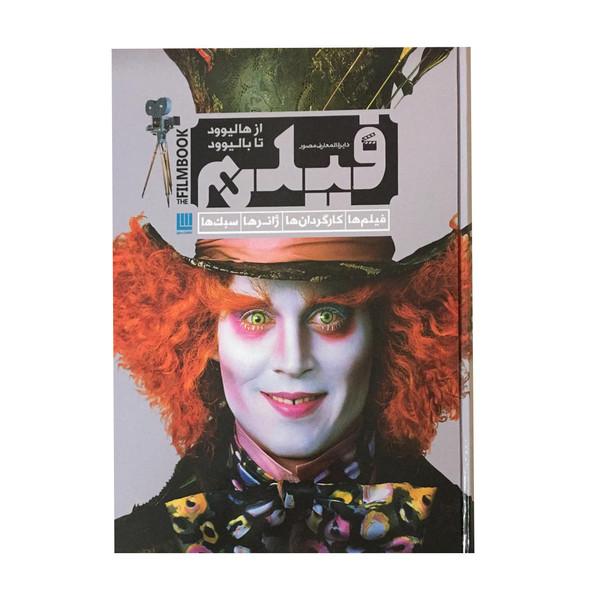 کتاب دایره المعارف مصور فیلم اثر رونالد بریگان نشرسایان