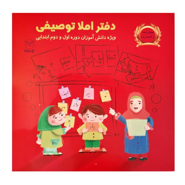 کتاب دفتر املا توصیفی ویژه دانش آموزان دوره اول و دوم ابتدایی اثر شهرام گیوی و اعظم یسلیانی نشر یارمانا