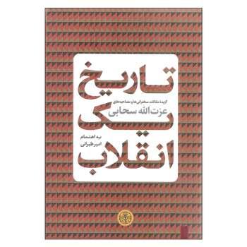 کتاب تاریخ یک انقلاب اثر عزت الله سحابی انتشارات کتاب پارسه