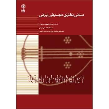 کتاب مبانی نظری موسیقی ایرانی اثر جمعی از نویسندگان نشر ماهور
