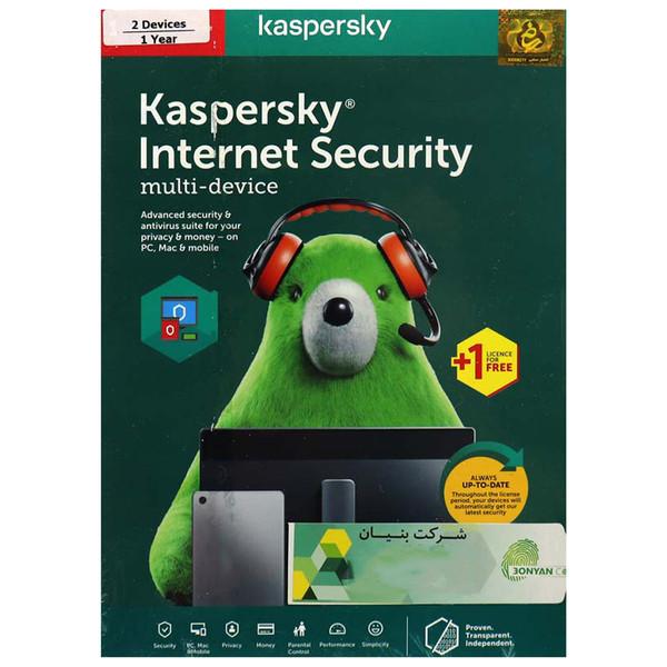 آنتی ویروس کسپرسکی 2020 نسخه اینترنت سیکوریتی 1+2 کاربر 1 ساله نشر بنیان