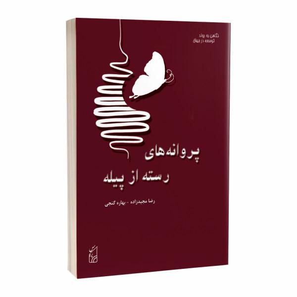 کتاب پروانه های رسته از پیله اثر رضا مجیدزاده وبهاره گنجی انتشارات پرکاس