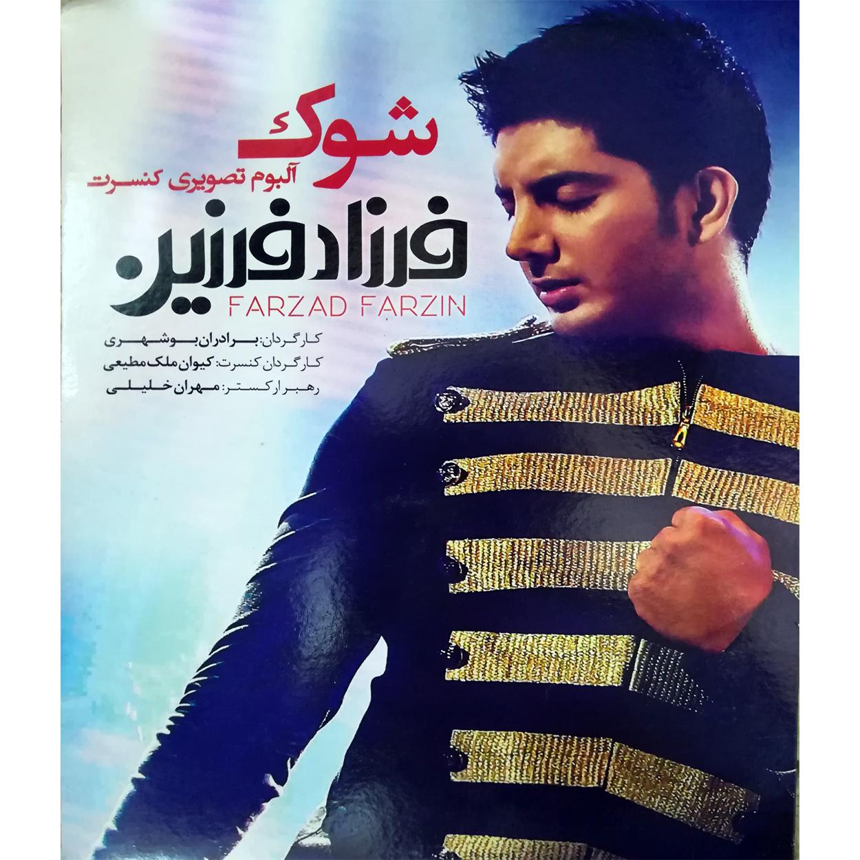 آلبوم تصویری کنسرت شوک اثر فرزاد فرزین نشر از هنر اول