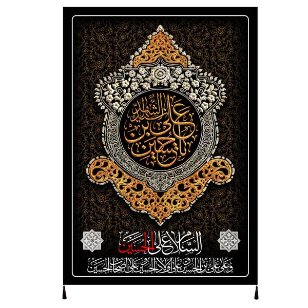 پرچم طرح امام حسین علیه السلام کد 1108