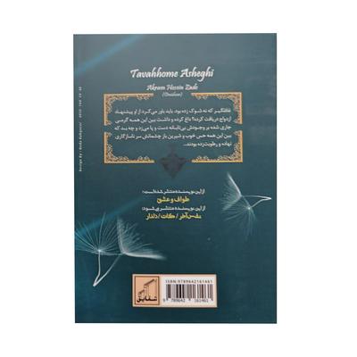 کتاب توهم عاشقی اثر اکرم حسین زاده انتشارات شقایق