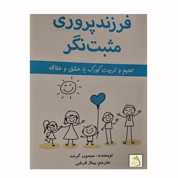 کتاب فرزندپروری مثبتنگر اثر سیمون گرنت انتشارات سرو سیمین