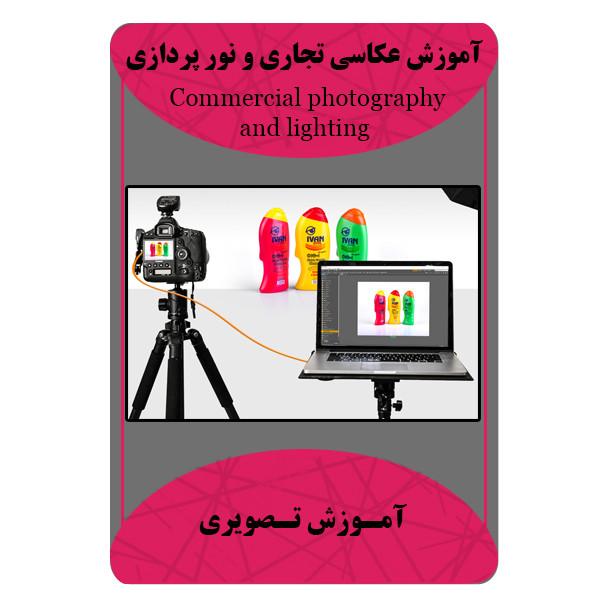 ویدئو آموزش عکاسی تجاری و نور پردازی نشر مبتکران