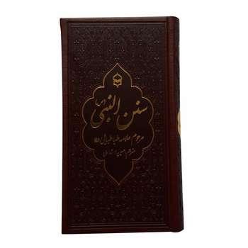 کتاب سنن النبی اثر سید محمد حسین طباطبایی انتشارات زیارت