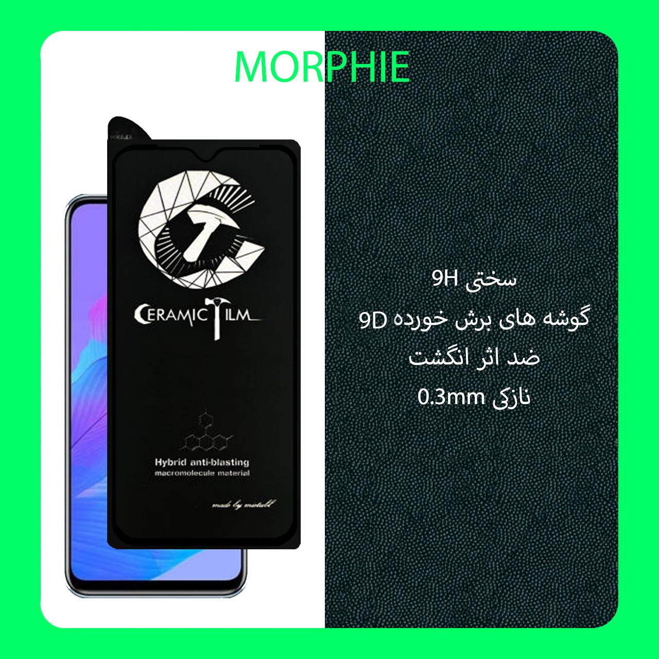 محافظ صفحه نمایش سرامیکی مورفی مدل MEIC_2 مناسب برای گوشی موبایل هوآوی Y8P بسته 2 عددی