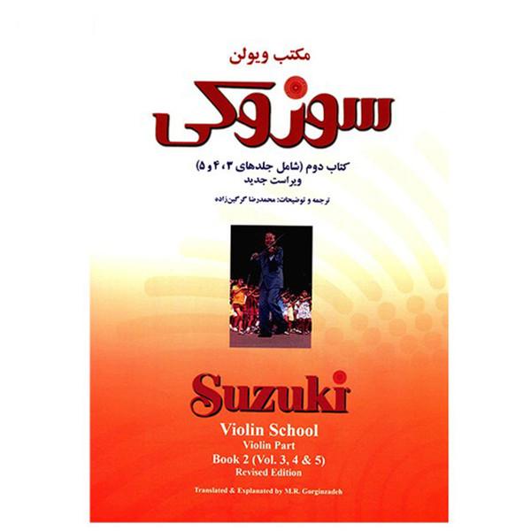 کتاب مکتب ویولن سوزوکی اثر شینیچی سوزوکی - کتاب دوم (شامل جلدهای 3، 4 و 5)