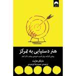 کتاب هنر دستیابی به تمرکز اثر مایکل هایت نشر میلکان thumb