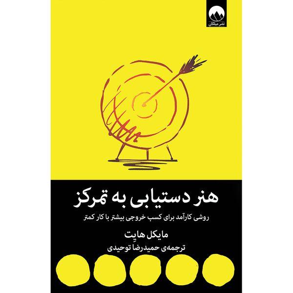 کتاب هنر دستیابی به تمرکز اثر مایکل هایت نشر میلکان