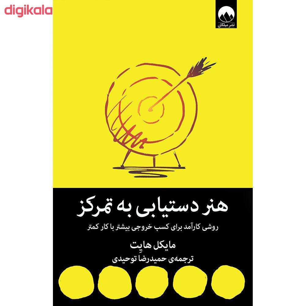 کتاب هنر دستیابی به تمرکز اثر مایکل هایت نشر میلکان main 1 1