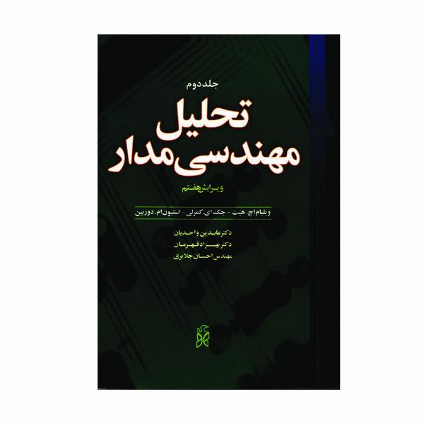 کتاب تحلیل مهندسی مدار اثر جمعی از نویسندگان انتشارات نما جلد 2