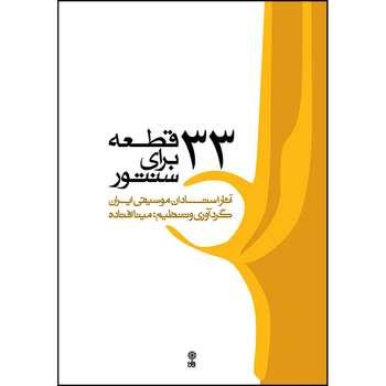 کتاب 33 قطعه برای سنتور اثر مینا افتاده نشر ماهور