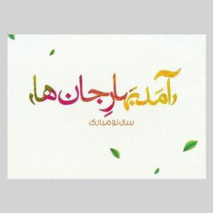 کارت پستال ماهتاب طرح سال نو عید نوروز کد 1734