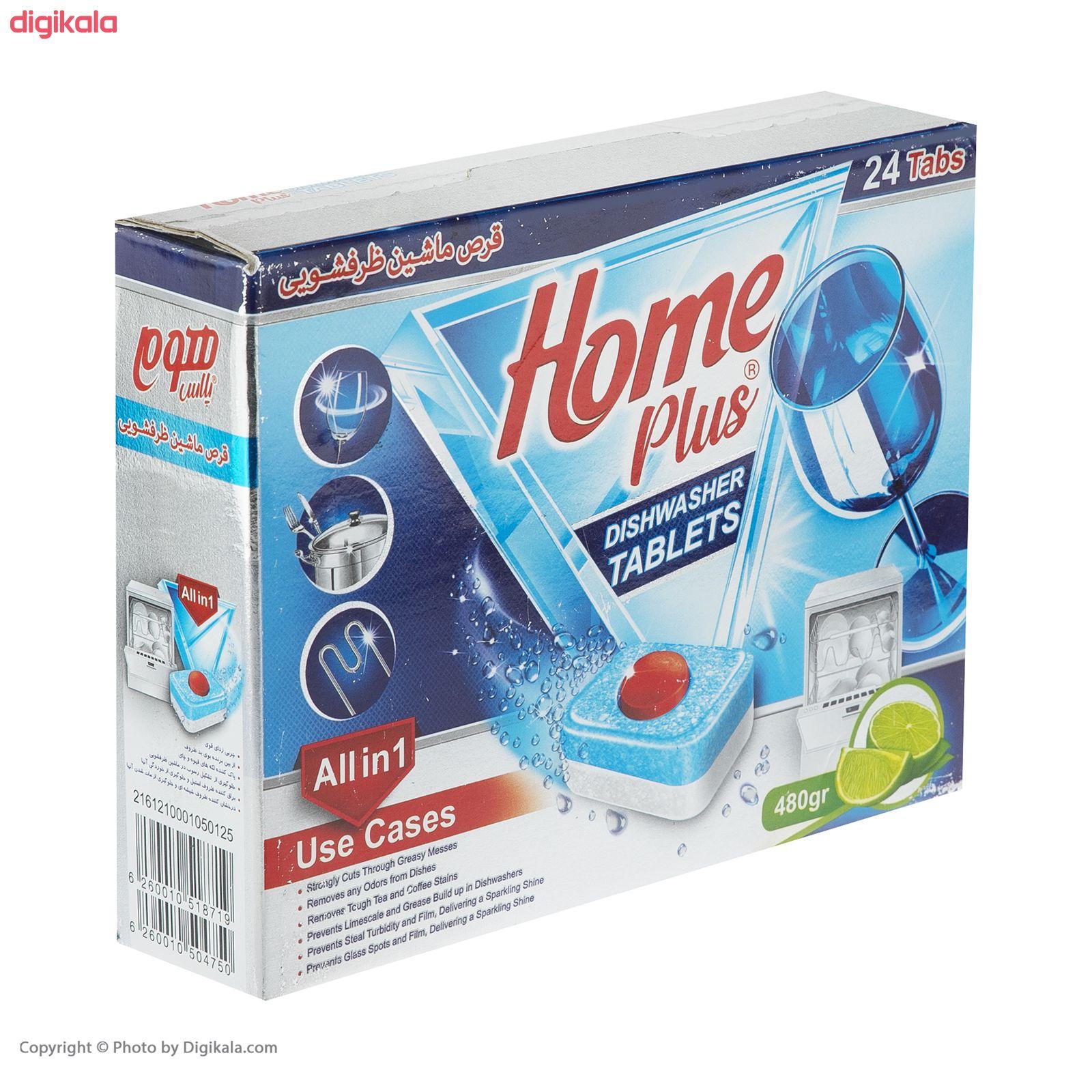 قرص ماشین ظرفشویی هوم پلاس مدل Lemon بسته 24 عددی main 1 4