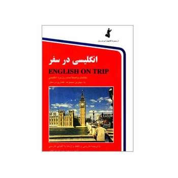 کتاب انگلیسی در سفر اثر حسن اشرف الکتابی انتشارات استاندارد