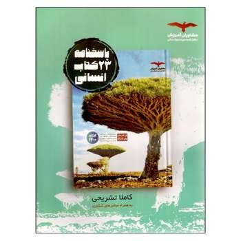 کتاب پاسخنامه 23 کتاب انسانی کنکور 1400 اثر جمعی از نویسندگان انتشارات مشاوران آموزش